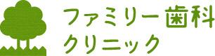 JR千歳駅から徒歩3分!開院40年の歯医者/ファミリー歯科クリニック